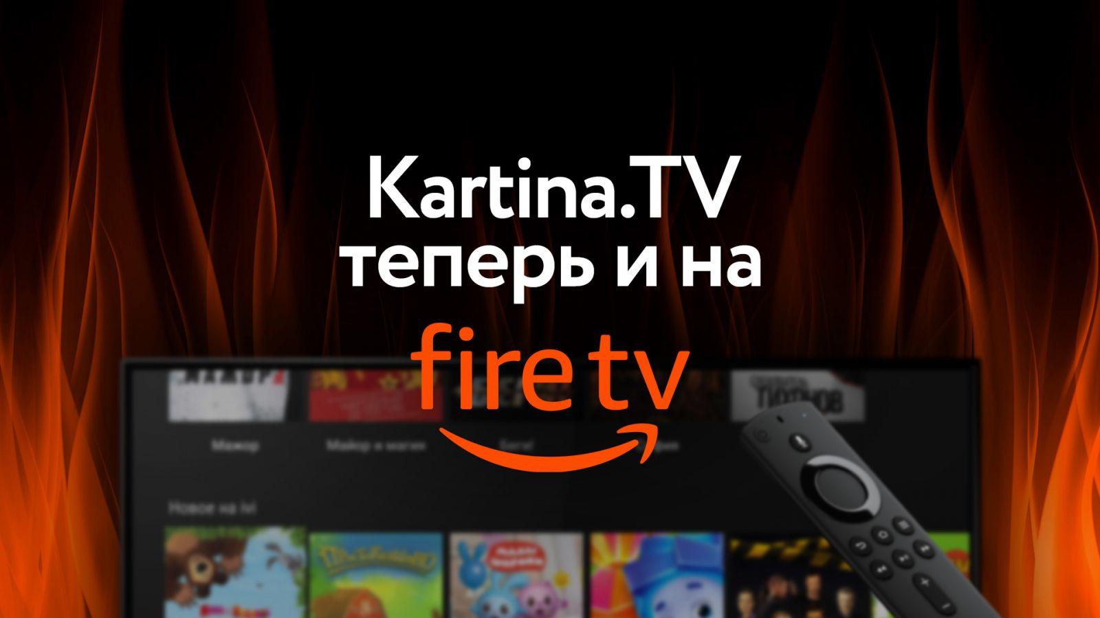 Картина ТВ Fire tv