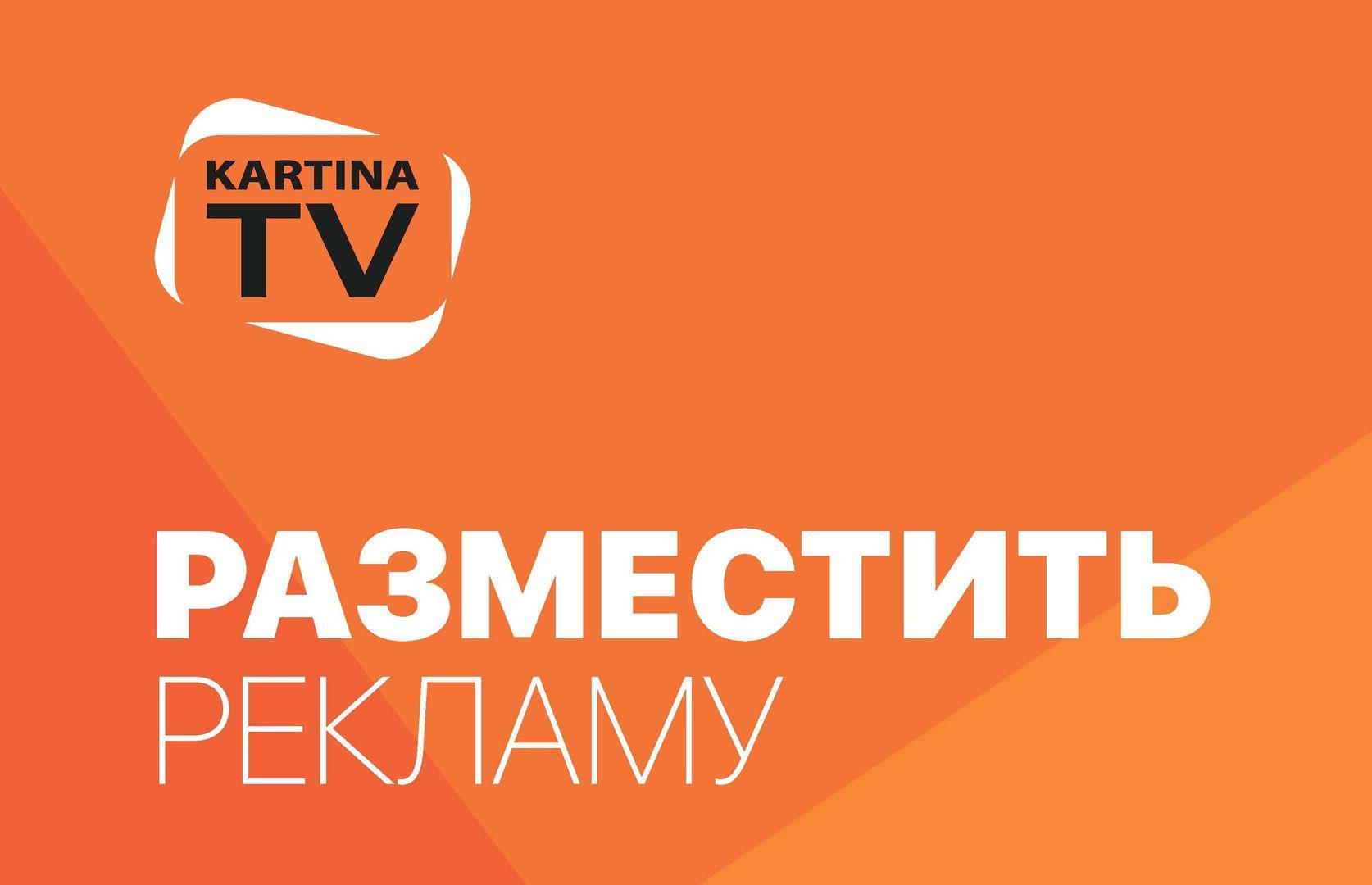 РЕКЛАМА НА KARTINA TV