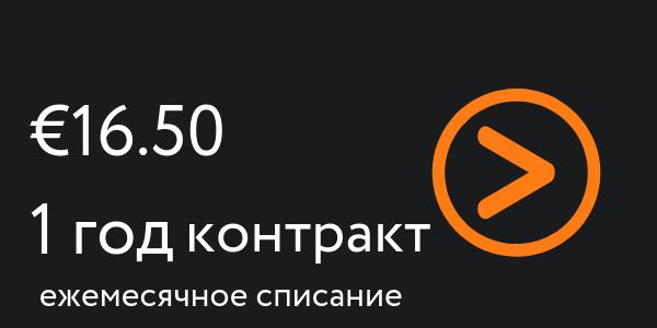 kartina tv контракт на 1 год